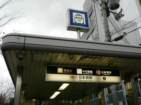 日本橋ルーム(大阪市中央区高津2)