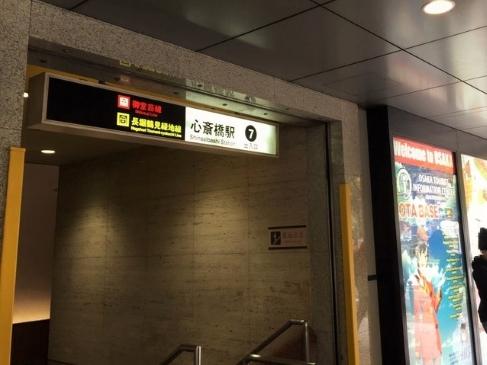 心斎橋ルーム(大阪市中央区西心斎橋2)